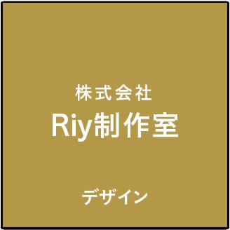 riy制作室